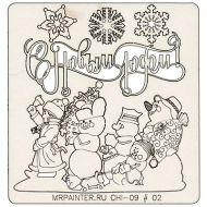 Чипборд снеговики