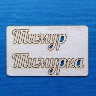 Чипборд Тимур