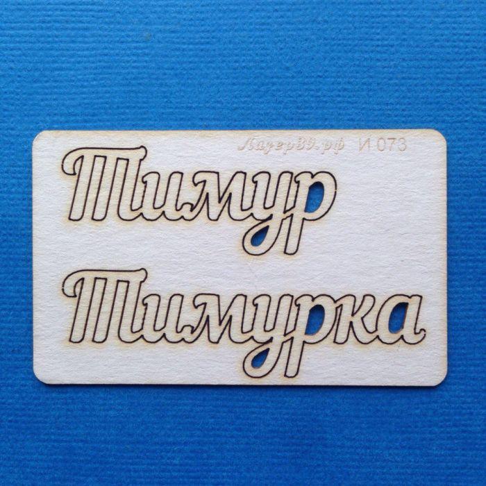Чипборд Тимур для скрапбукинга