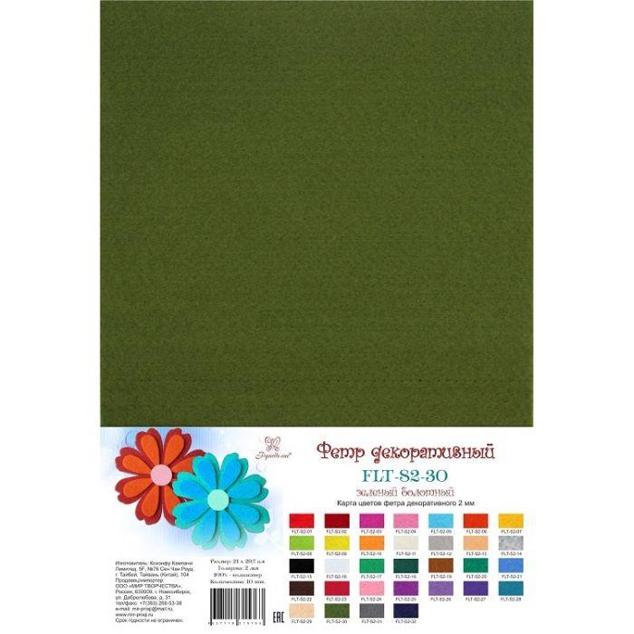 Фетр зелёный болотный 2 мм для скрапбукинга