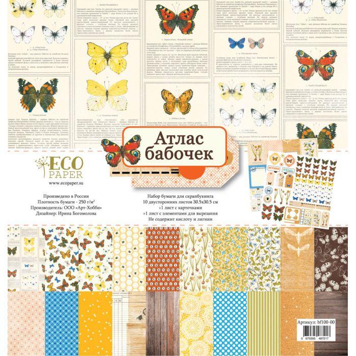 Набор бумаги атлас бабочек 30,5 х 30,5 см для скрапбукинга