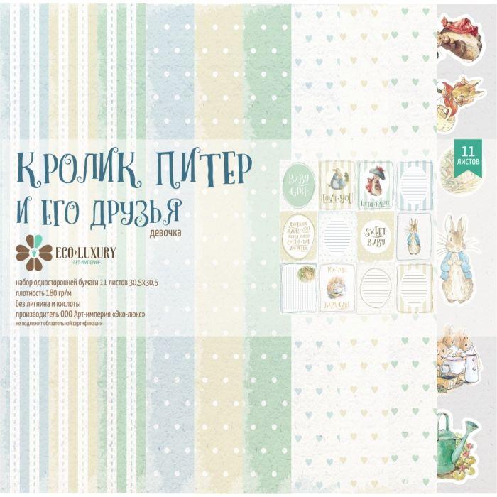 Набор бумаги Кролик Питер и его друзья (девочка) 30 х 30 см для скрапбукинга