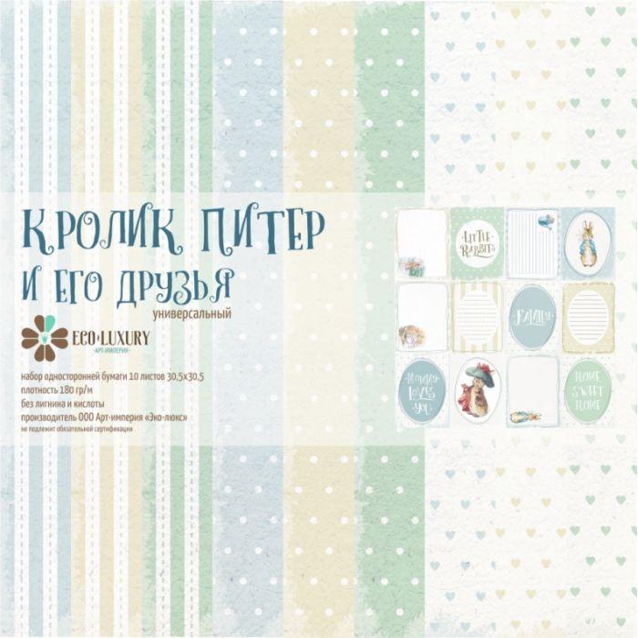 Набор бумаги Кролик Питер и его друзья (универсальный) 30 х 30 см для скрапбукинга