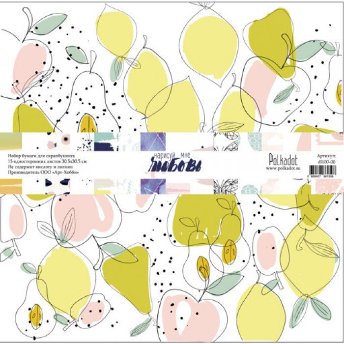 Набор бумаги нарисуй мне любовь 30,5х30,5 см. для скрапбукинга