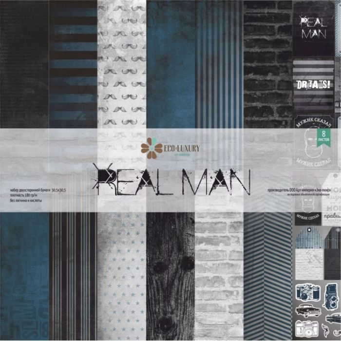 Набор бумаги Real Man 30 х 30 см для скрапбукинга