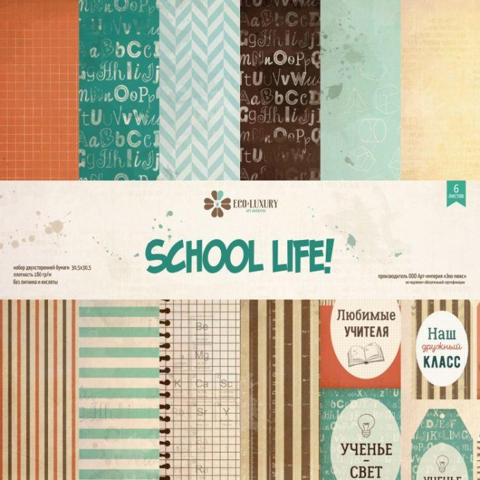 Набор бумаги School Life! 30 х 30 см для скрапбукинга