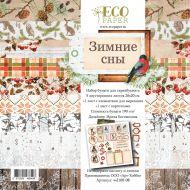 Набор бумаги зимние сны 20 х 20 см