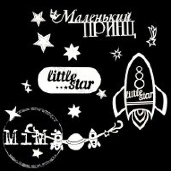 Набор чипборда маленький принц, коллекция космос для скрапбукинга