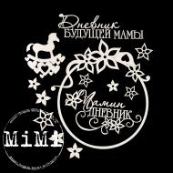 Набор чипборда мамин дневник 2, коллекция мамочка