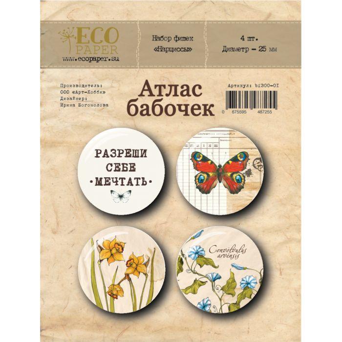 Набор фишек нарциссы, коллекция атлас бабочек для скрапбукинга