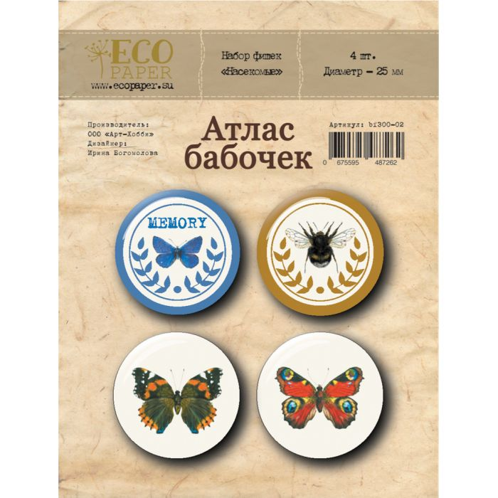 Набор фишек насекомые, коллекция атлас бабочек для скрапбукинга