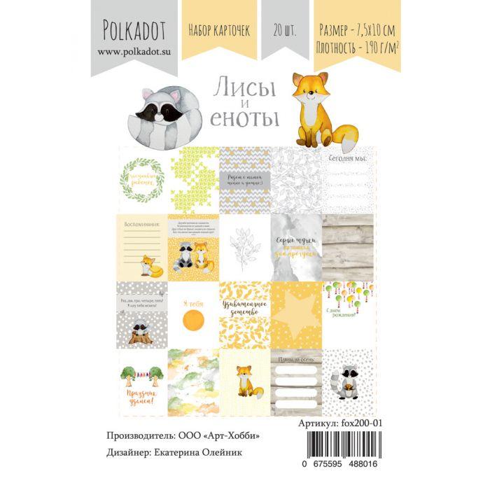 Набор карточек лисы и еноты для скрапбукинга