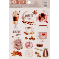 Наклейки Coffee time