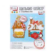 Шильдик-шейкер с блестками имбирные домики