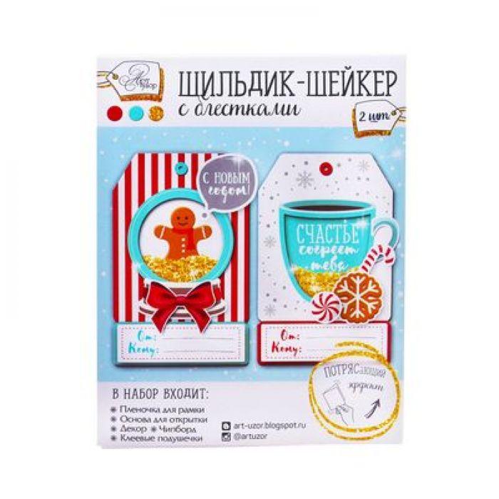 Шильдик-шейкер с блестками согревающее счастье для скрапбукинга