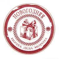 Штамп новогодняя почта Деда Мороза