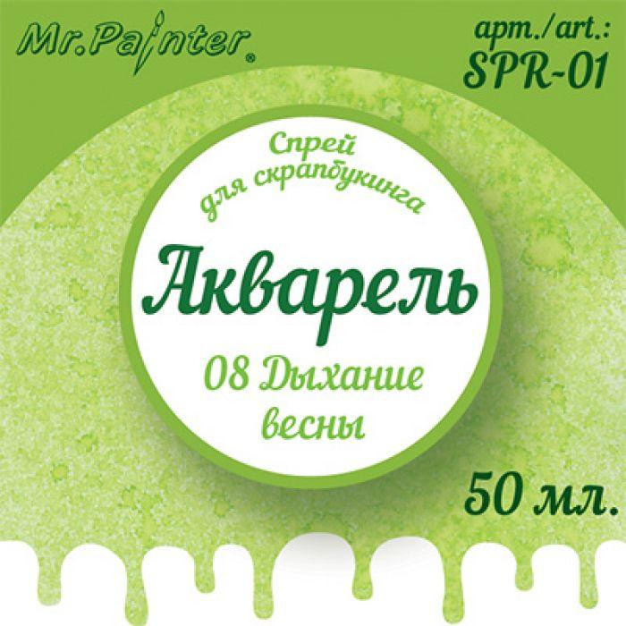 Аква-спрей дыхание весны (салатовый) для скрапбукинга