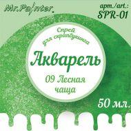Аква-спрей лесная чаща (зеленый)