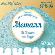 Спрей-металлик блики на воде (голубой+золото)