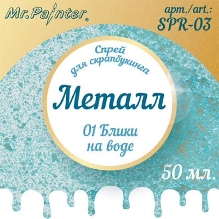 Спрей-металлик блики на воде (голубой+золото) для скрапбукинга