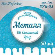 Спрей-металлик океанский бриз (светло-синий+серебро)