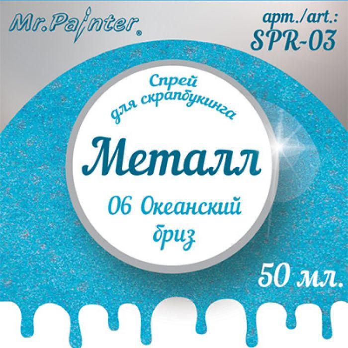 Спрей-металлик океанский бриз (светло-синий+серебро) для скрапбукинга