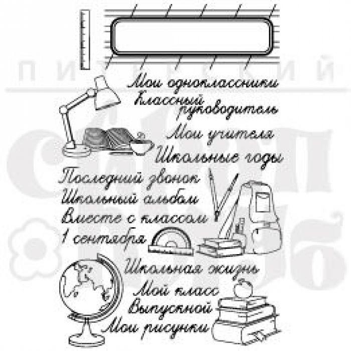 Набор штампов выпускной для скрапбукинга