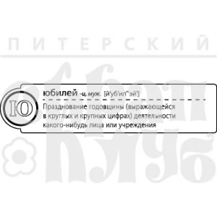 Штамп Ю-Юбилей для скрапбукинга