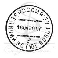 Штамп почтовый штамп Великий Устюг