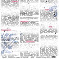 Бумага энциклопедия, коллекция ботаника