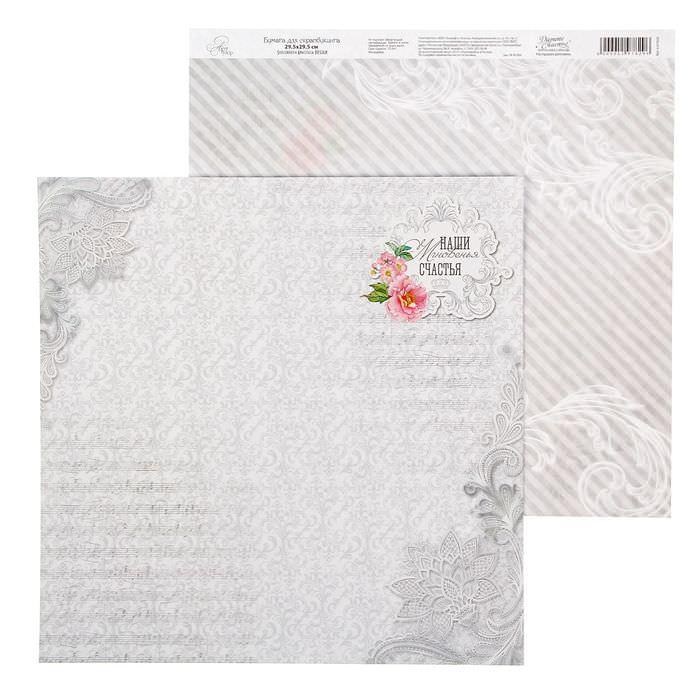 Бумага наши мгновения счастья, коллекция счастливый день для скрапбукинга