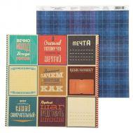 Бумага плашки, коллекция Men's project