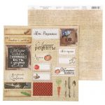 Бумага плашки, коллекция рецепты счастья