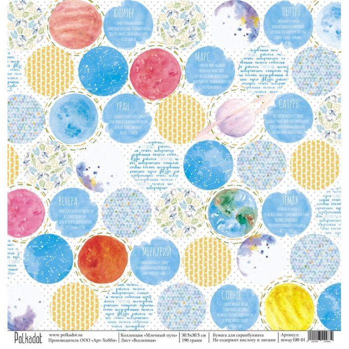 Бумага вселенная, коллекция млечный путь для скрапбукинга