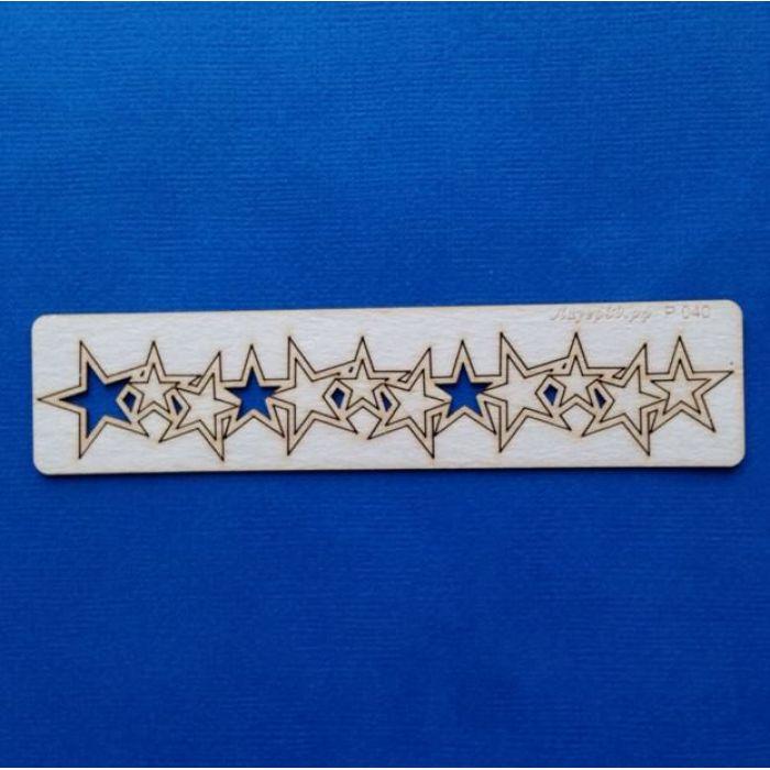 Чипборд бордюр звезды для скрапбукинга