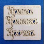 Чипборд Ирина