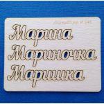 Чипборд Марина