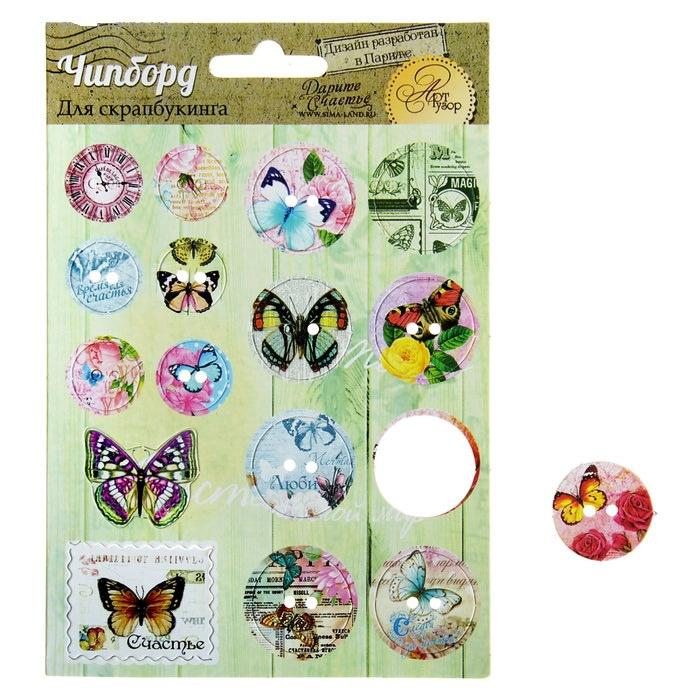Чипборд вырубной бабочки. жизнь прекрасна! для скрапбукинга