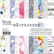 Набор бумаги ботаника 15 х 15 см