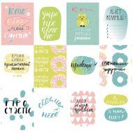 Набор карточек, коллекция про счастье