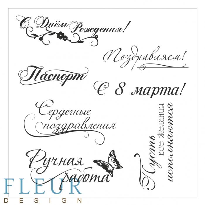 Набор штампов надписи с завитками для скрапбукинга