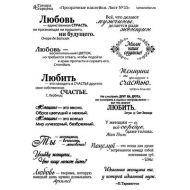 Прозрачные наклейки фразы о любви и женщинах
