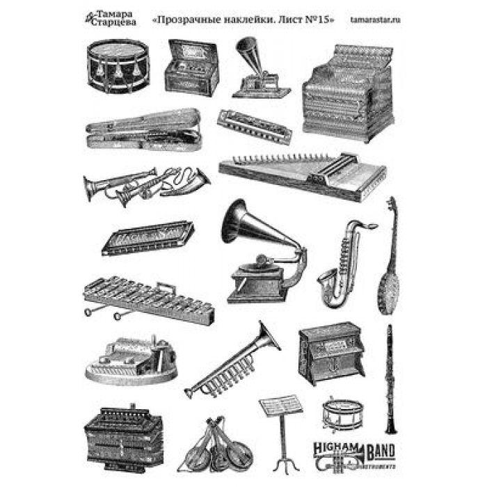 Прозрачные наклейки музыкальные инструменты для скрапбукинга