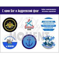 Фишки с нами бог и Андреевский флаг (ВМФ)