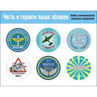 Фишки честь и героизм выше облаков (ВВС)