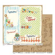 Бумага 1, коллекция праздник детства