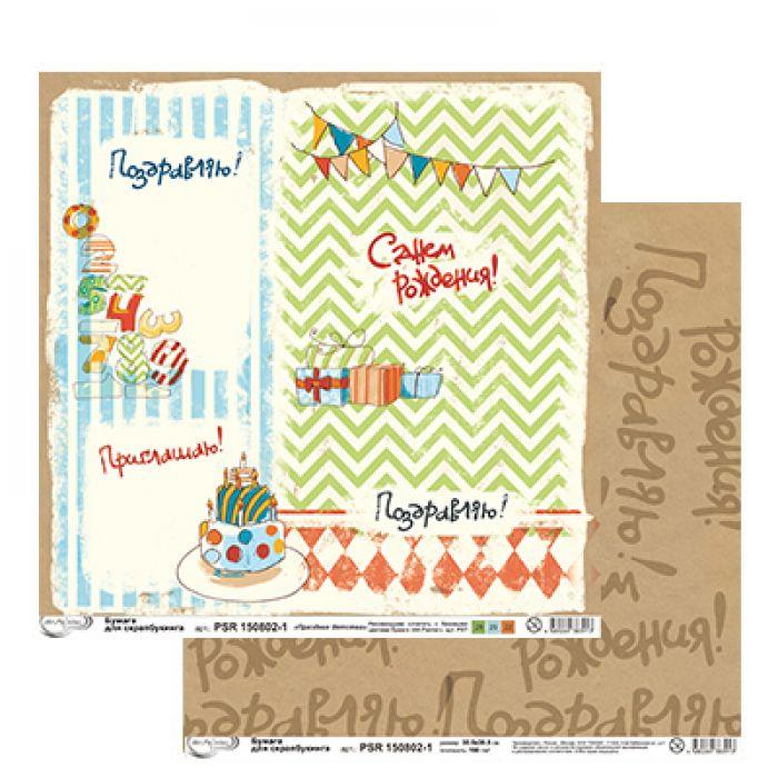 Бумага 1, коллекция праздник детства для скрапбукинга