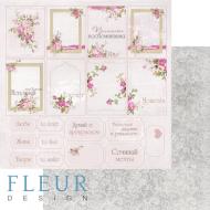 Бумага рамки-пожелания, коллекция летний сад
