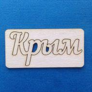 Чипборд Крым