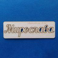 Чипборд Мирослава